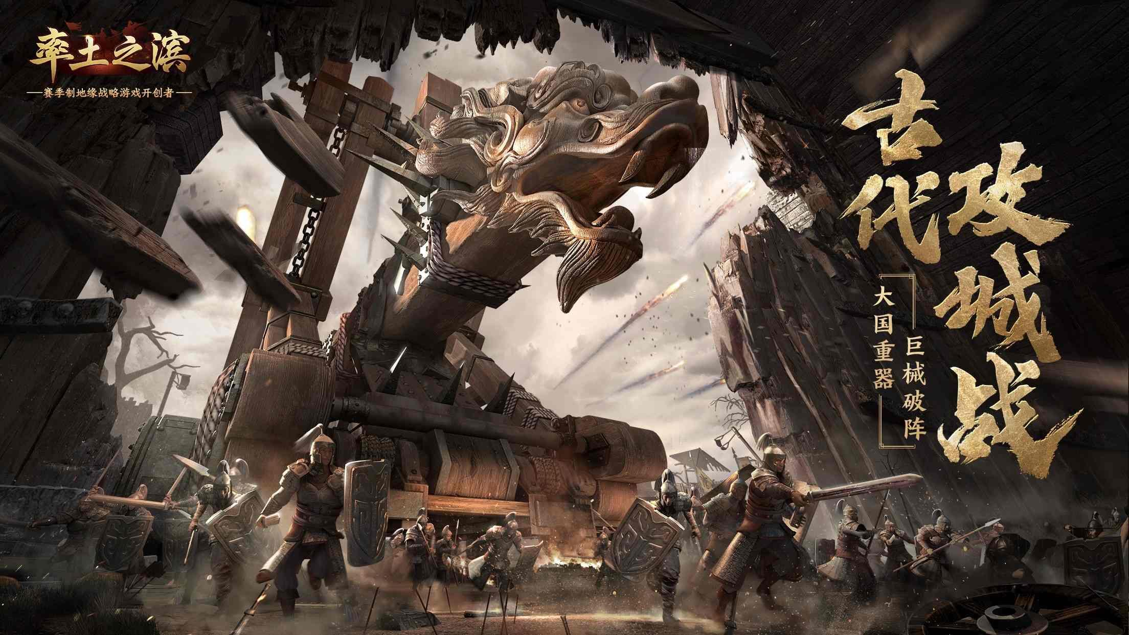 """《率土之滨》 """"古代攻城战""""版本,全新器械玩法"""