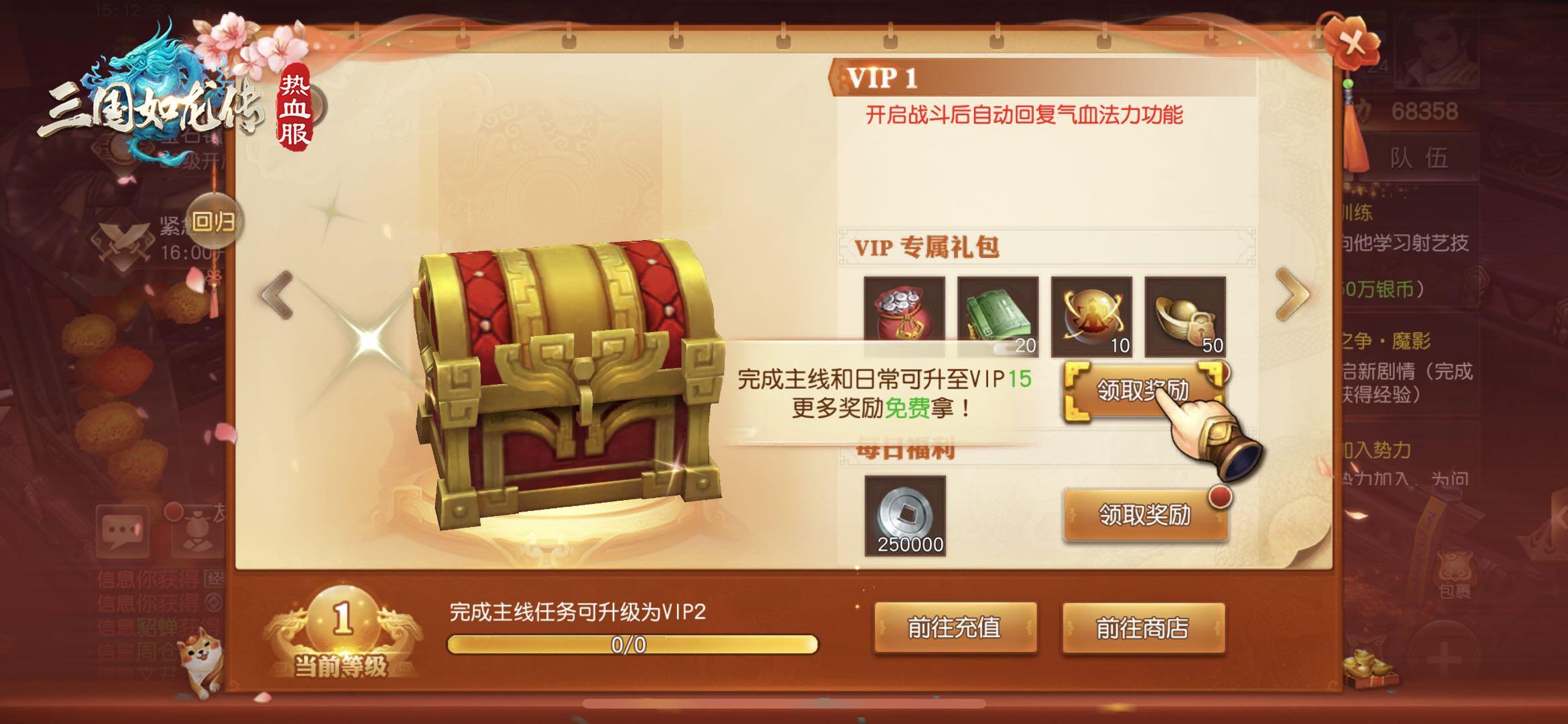 """《三国如龙传》全新双平台新服""""鱼跃龙门""""上线"""