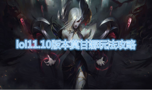 英雄联盟11.10版本堕落天使莫甘娜攻略