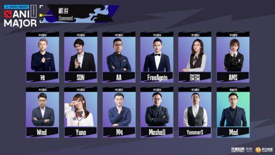 DOTA2基辅ANIMAJOR特锦赛记者Mad加入中文解说阵容