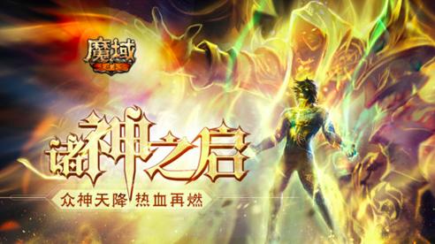 《魔域手游》新版本上线,玩家参与任务飞升成神