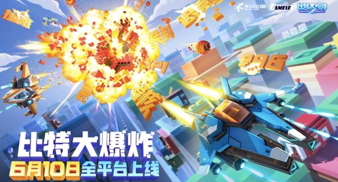 腾讯手游《比特大爆炸》6月10日全平台上线