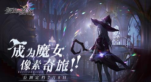 《复苏的魔女》7月8日公测,梦境Boss大揭秘
