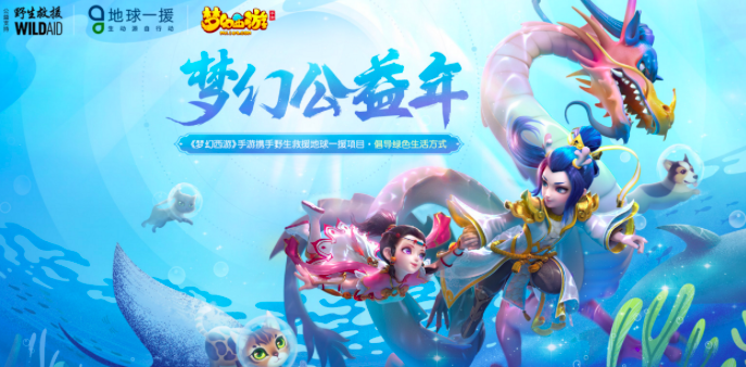 《梦幻西游》联合地球一援,推出旅行萌宠玩法