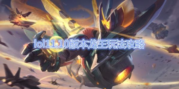 《英雄联盟》11.10版本铸星龙王 奥瑞利安攻略