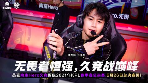 南京Hero战胜广州TTG!成功晋级KPL总决赛