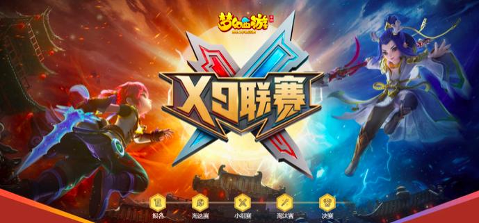《梦幻西游》手游第19届X9联赛火热报名中
