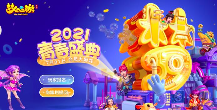 《梦幻西游》手游2021青春盛典合肥站即将开启