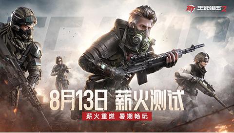 《生死狙击2》薪火测试来袭!8月13日准时开战