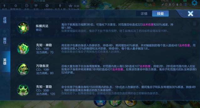 王者荣耀S24辅助英雄鬼谷子,出装铭文和玩法介绍