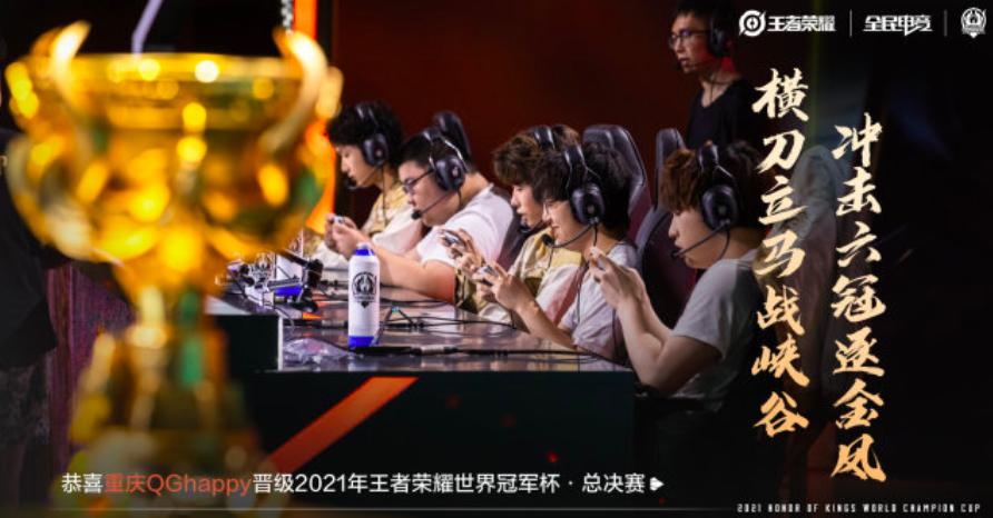 重庆QG战队4比1武汉eStar进世冠决赛