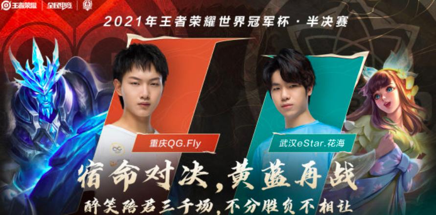 Fly马超偷家,重庆QGhappy挺进总决赛