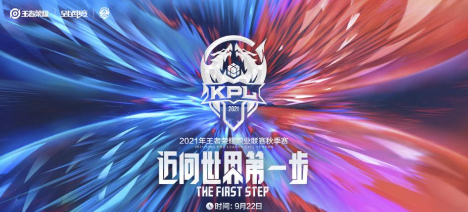2021KPL秋季赛9月22日燃情开战!