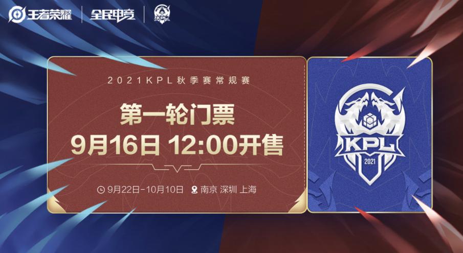 KPL秋季赛常规赛赛程出炉,今日12点开售门票