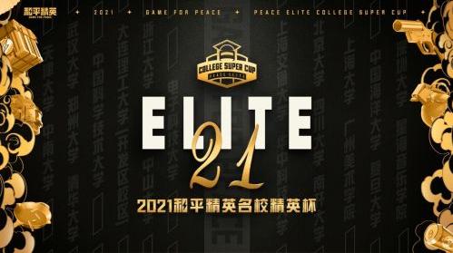 和平精英:郑州大学获得2021年名校精英杯冠军