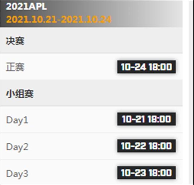 绝地求生:APL秋季赛10月21日正式开打