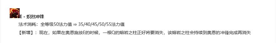 奥恩E技能-炽烈冲锋改动