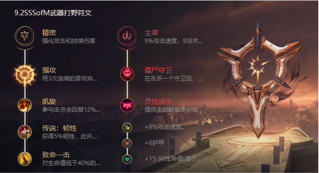 LOLS9越南野王Sofm武器打野符文天赋推荐_附贾克斯符文解析