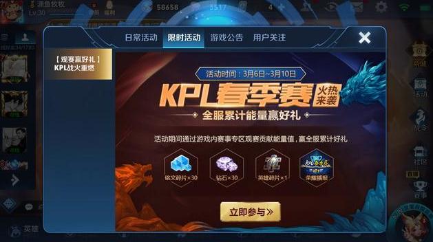 王者荣耀KPL专属播报活动开启,竞猜系统再次开放,观赛就能得奖励!