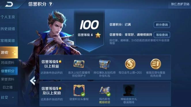 王者荣耀信誉等级新系统——信誉积分上限固定100分!
