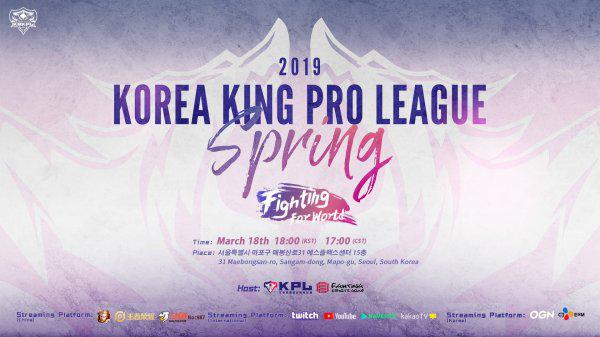 王者荣耀KRKPL2019常规赛第二周前瞻:MVP与KZ展开精彩较量!