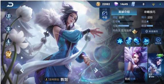 王者荣耀甄姬
