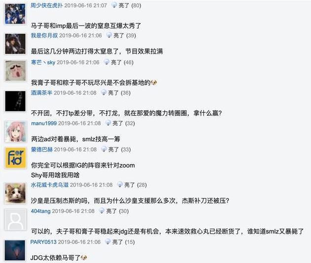 网友热议JDG2-0击败SN拿下夏季赛首胜