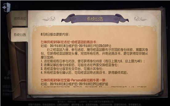 第五人格X女神异闻录5联动开启.png