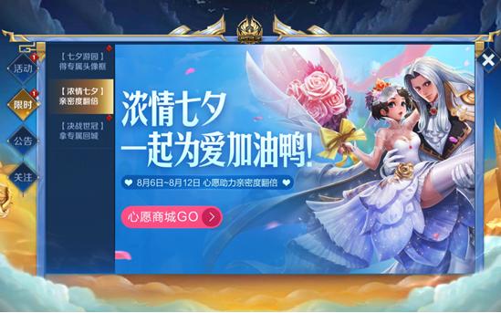 王者荣耀七夕活动攻略.png