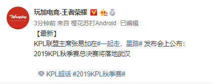 2019KPL秋季赛总决赛确定落地武汉 estar主场压力或许比较大