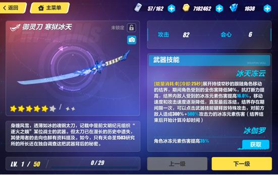 崩坏三超限武器晋升攻略,超限武器材料怎么弄?.png
