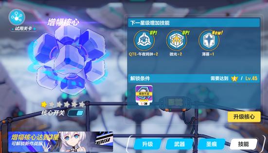 崩坏3紫苑怎么晋级成月煌?角色觉醒方式一览.png