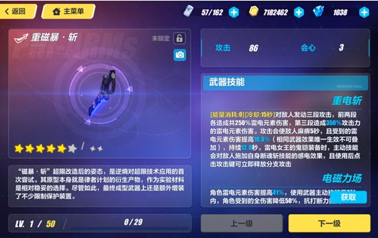 崩坏3重磁暴·斩武器测评,全新六星武器登场.png