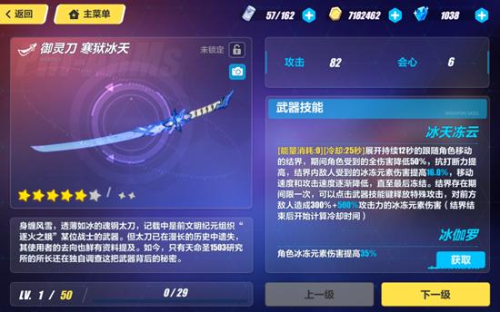 崩坏3御灵刀寒狱冰天武器测评,全新六星武器登场.png