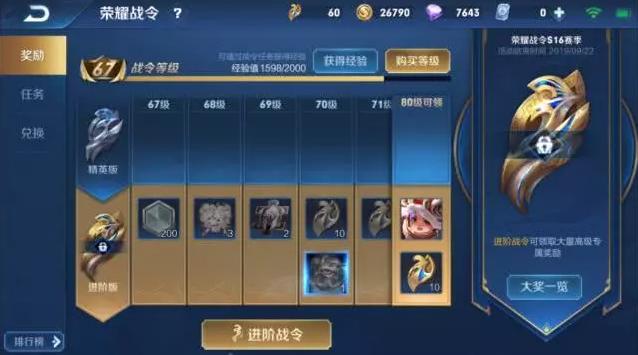 王者荣耀s17赛季推迟更新 或为自走棋模式做准备