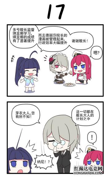 崩坏3趣味漫画推荐【执掌休伯利安】(17)舰长大人的计划.png