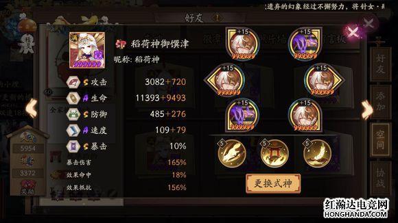 阴阳师斗技2400低保阵容推荐 离久熏翻牌思路及应对策略详解