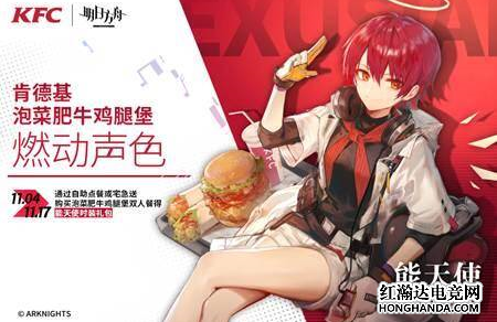 明日方舟联动KFC推荐泡菜肥牛堡,同时还有能天使定制皮肤赠送