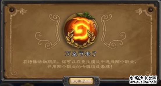 炉石传说万圣节双职业竞技场攻略,教你轻松拿连胜