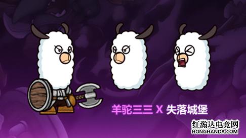 失落城堡个性装备羊驼三三的面具获取攻略