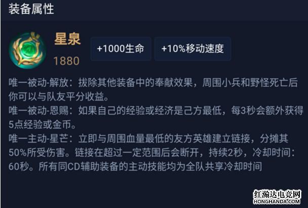 王者荣耀S17新辅助装备星泉怎么用?星泉适合哪些辅助英雄?