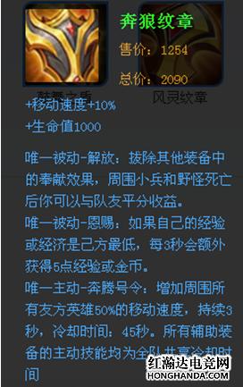 王者荣耀S17天元之弈弈星辅助玩法攻略 S17弈星辅助铭文出装及技能解析