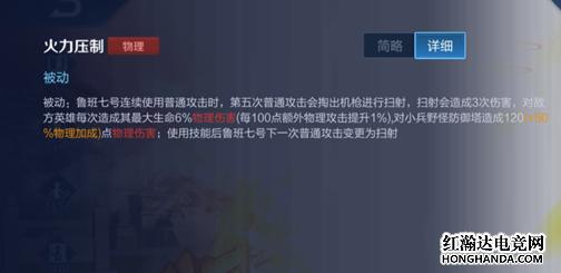 王者荣耀S17鲁班七号出装和玩法攻略 学会利用被动打出高伤害