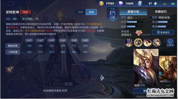 S17杨戬切入技能