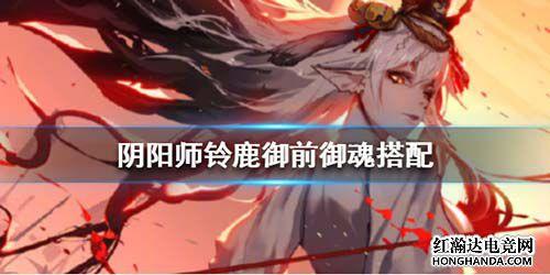 阴阳师新式神铃鹿御前御魂怎么搭配?