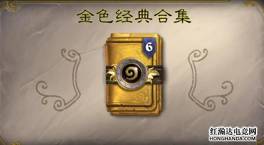 炉石传说上线了金色经典合集