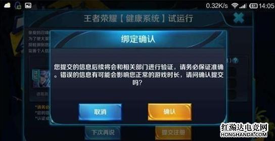 王者荣耀防沉迷新规:每天只能玩1.5小时