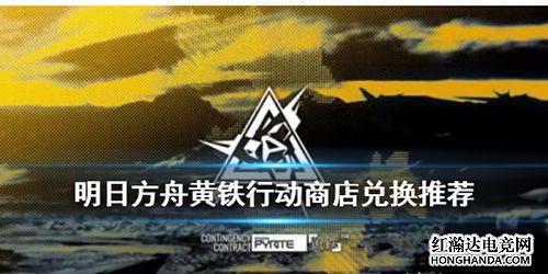 明日方舟黄铁行动机密圣所兑换什么好?