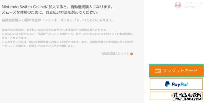任天堂switch日区服开通会员具体方法