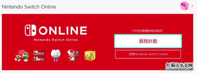 任天堂switch港区服开通会员具体方法